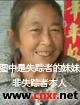 寻人:刘光群(四川),中华寻人网